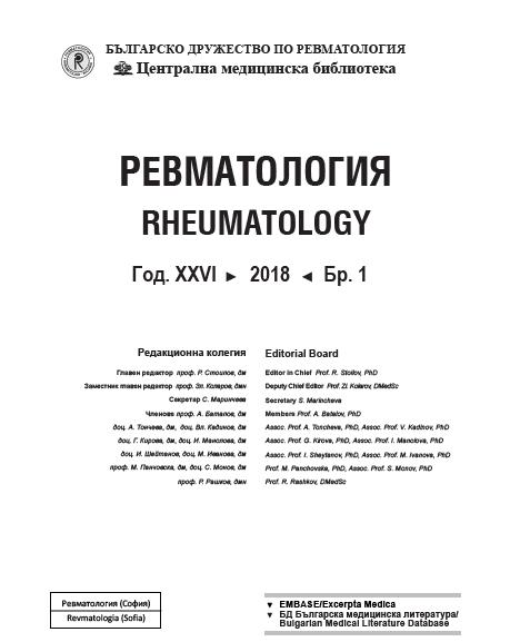 Revmatologiia Vol. 26, Issue 1