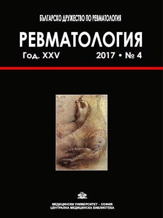 Revmatologiia (Bulgaria)